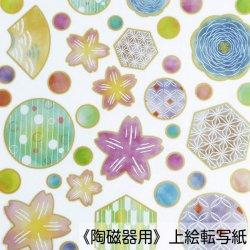 【和風盛り転写】色絵花小紋 金 《メタリックゴールド使用》 (陶磁器用)