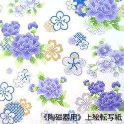 数量限定【和風転写紙】 花牡丹 (はなぼたん ) 藤色 (陶磁器用)