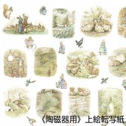 数量限定【転写紙】 フロプシー・バニー (陶磁器用)