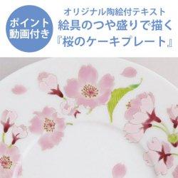【ポイント動画付きオリジナルテキスト】 絵具のつや盛りで描く『桜のケーキプレート』