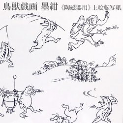 【陶磁器用転写紙】鳥獣戯画 墨紺