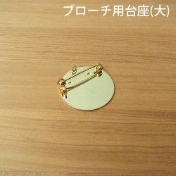【数量限定】ブローチ用台座(大) ゴールド