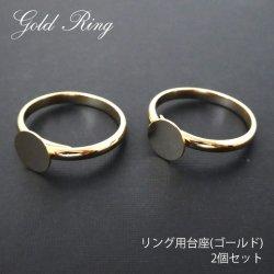 【数量限定】リング用台座(ゴールド) 2個セット