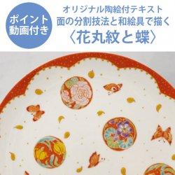 【ポイント動画付きテキスト】面の分割技法と和絵具で描く〈花丸紋と蝶〉(ディバイダー付き)