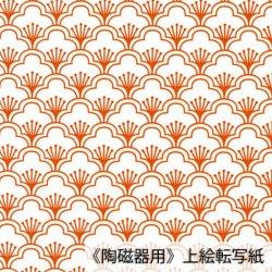 数量限定【小紋柄転写】梅青海 赤