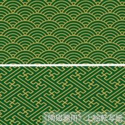 <img class='new_mark_img1' src='https://img.shop-pro.jp/img/new/icons14.gif' style='border:none;display:inline;margin:0px;padding:0px;width:auto;' />数量限定【和風転写紙】和小紋(深緑/金)