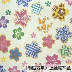 【和風盛り転写】桜散らし カラフル (陶磁器用)