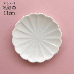コトハナ福寿草 小皿  11cm ※ネコポス不可