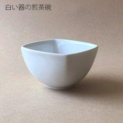 白い器の煎茶碗 ※ネコポス不可