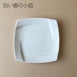白い器の小皿  11cm※ネコポス不可