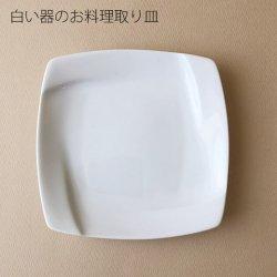 白い器のお料理取り皿 14cm ※ネコポス不可