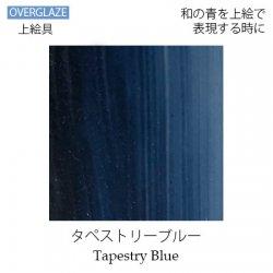 タペストリーブルー 10g【陶磁器用粉末上絵具】