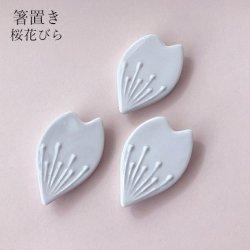 箸置き 桜花びら3個セット  ※ネコポス不可
