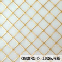 【デコレーション盛り転写】グラフチェック(ゴールド) (陶磁器用)
