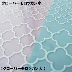 【デコレーション白盛り転写】クローバーモロッカン ホワイト(小) (陶磁器用)