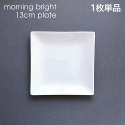 【1枚単品】MYモーニングブライト 13cmプレート  ※ネコポス不可