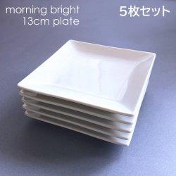 【5枚セット】 MYモーニングブライト 13cmプレート5枚セット ※ネコポス不可