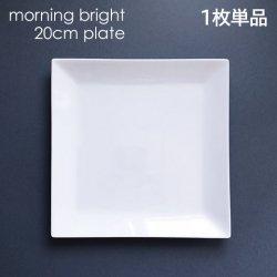 【1枚単品】MYモーニングブライト 20cmプレート  ※ネコポス不可