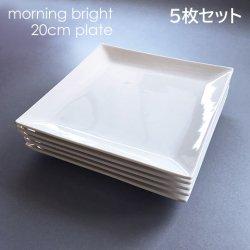【5枚セット】  MYモーニングブライト 20cmプレート5枚セット※ネコポス不可