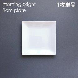 【1枚単品】MYモーニングブライト 8cmプレート  ※ネコポス不可