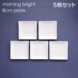 【5枚セット】  MYモーニングブライト 8cmプレート5枚セット※ネコポス不可
