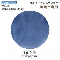 (1200〜1300℃焼成)和ペースト下絵具 青花呉須【素焼用絵具】※素焼き専用・下絵付用絵具です。上絵付・白磁には使用できません。
