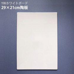 YWホワイトボード29×21cm陶板  ※ネコポス不可 ※製造上の特性がございますので説明をご覧の上ご購入下さい。