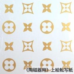 【デコレーション盛り転写】ゴールドモノグラム (陶磁器用)