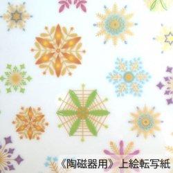 【和風盛り転写】雪華紋(せっかもん) カラフル (陶磁器用)