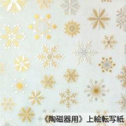 【和風盛り転写】雪華紋(せっかもん) ゴールド&シルバー (陶磁器用)