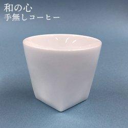【1個単品】  和の心  手無しコーヒー  ※ネコポス不可 ※製造上の特性(釉だまり等)がございますので説明をご覧の上ご購入下さい。 ※こちらは1点単品です。お得なセットも別ページにございます。