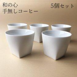 【5個セット】 和の心  手無しコーヒー 5個セット ※ネコポス不可  ※製造上の特性(釉だまり等)がございますので説明をご覧の上ご購入下さい。 ※こちらは5個セットです。単品も別ページにございます。