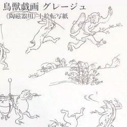 【陶磁器用転写紙】鳥獣戯画 グレージュ