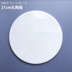 YWホワイトボード21cm丸陶板  ※ネコポス不可 ※製造上の特性がございますので説明をご覧の上ご購入下さい。