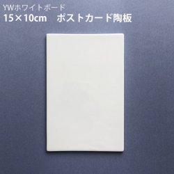 YWホワイトボード15×10cm ポストカード陶板  ※ネコポス不可 ※製造上の特性がございますので説明をご覧の上ご購入下さい。