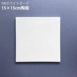 YWホワイトボード15×15cm陶板  ※ネコポス不可 ※製造上の特性がございますので説明をご覧の上ご購入下さい。