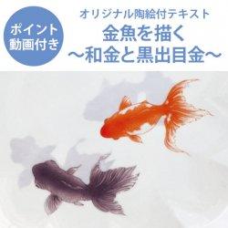 【ポイント動画付きテキスト】金魚を描く〜和金と黒出目金〜
