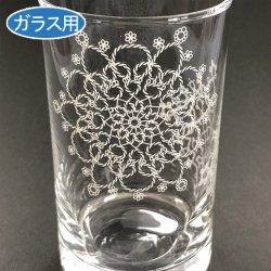 数量限定 【600℃焼成ガラス用転写紙】 フラワードイリー ※注意!陶磁器には使えません