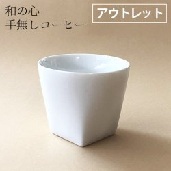 【B品アウトレット】【1個単品】  手無しコーヒー ※ネコポス不可 ※こちらは1点単品です。 ※アウトレットについての説明をご覧の上ご購入下さい。