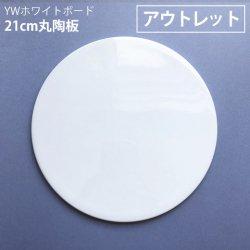 【B品アウトレット】YWホワイトボード21cm丸陶板  ※ネコポス不可 ※アウトレットについての説明をご覧の上ご購入下さい。