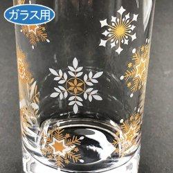 【600℃焼成ガラス用転写紙】雪華紋(ゴールド&サテンホワイト) ※注意!陶磁器には使えません