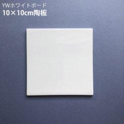 YWホワイトボード10×10cm陶板  ※ネコポス不可 ※製造上の特性がございますので説明をご覧の上ご購入下さい。
