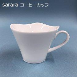 さららコーヒーカップ ※ネコポス不可 ※製造上の特性(釉だまり等)がございますので説明をご覧の上ご購入下さい。
