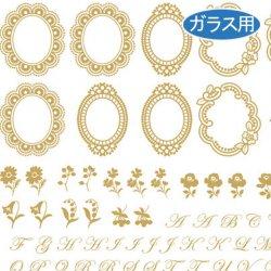 数量限定 【600℃焼成ガラス用転写紙】 ビクトリアンフレーム ゴールド 2枚入 ※注意!陶磁器には使えません