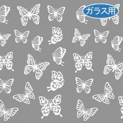 数量限定 【600℃焼成ガラス用転写紙】 バタフライ  ホワイト ※注意!陶磁器には使えません