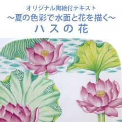 【下絵つきオリジナルテキスト】〜夏の色彩で水面と花を描く〜 ハスの花