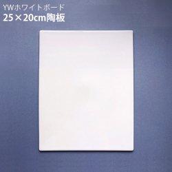 YWホワイトボード25×20cm陶板  ※ネコポス不可 ※製造上の特性がございますので説明をご覧の上ご購入下さい。