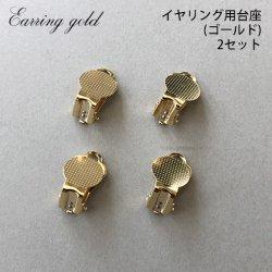 イヤリング用台座(ゴールド) 2セット ※保護ゴム付