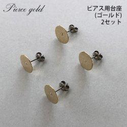 ピアス用台座(ゴールド) 2ペアセット