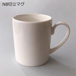 NB(クリーム色)切立マグ ※ネコポス不可